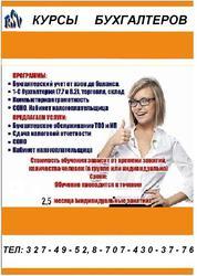 Курс бухгалтерский учет + 1С -8.2 (помощник бухгалтера)