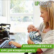 Курсы бухгалтерского учета и 1С. Курс для женщин в декрете